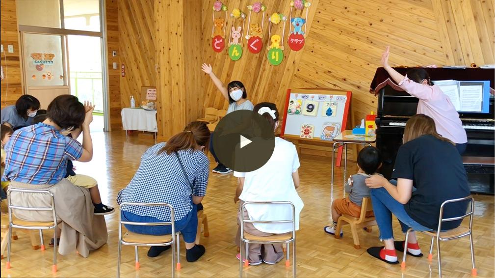 親子教室紹介ビデオ