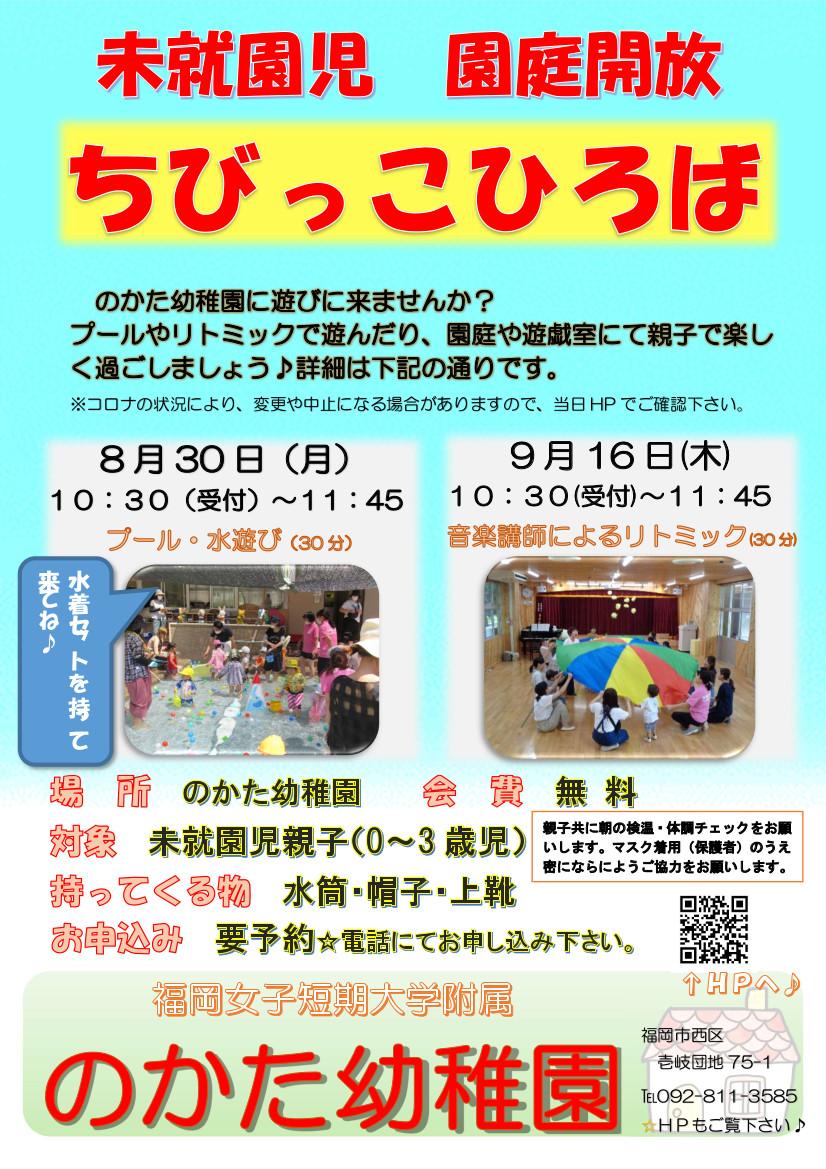 9月16日(木)の「園庭開放」中止のお知らせ