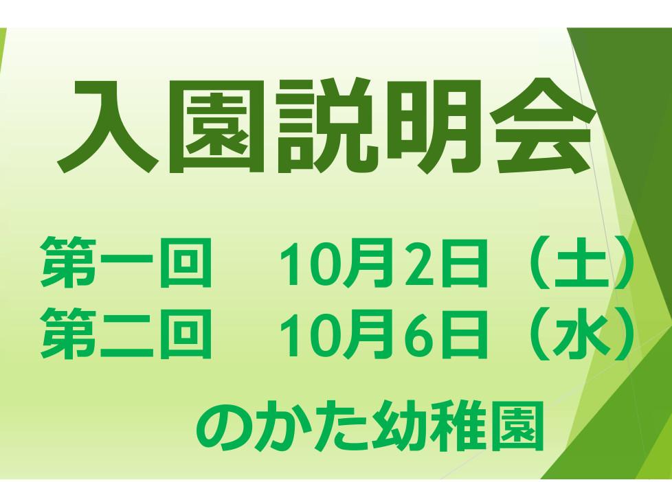 のかた幼稚園入園説明会  第1回 10月2日(土)開催、第2回 10月6日(水)開催 予約受付中!!